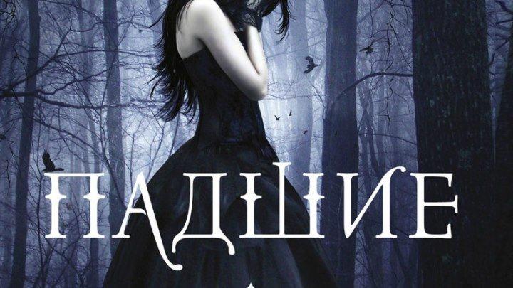 Падшие (2016) фэнтези, триллер, драма, мелодрама, приключения