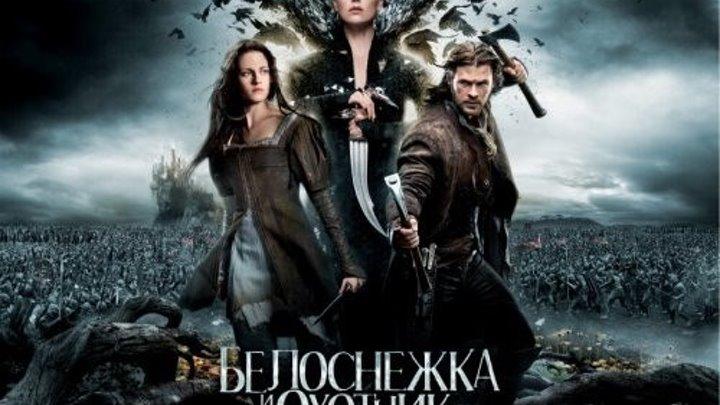 Фильм БЕЛОСНЕЖКА И ОХОТНИК -1 (2012) Семейный,фэнтези,Боевик,Драма,Приключения
