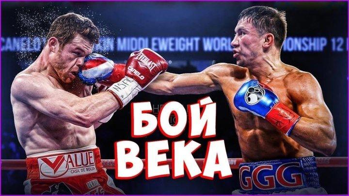 """Сауль """"Канело"""" Альварес. vs. Геннадий """"GGG"""" Головкин .Бокс. Чемпионский бой."""