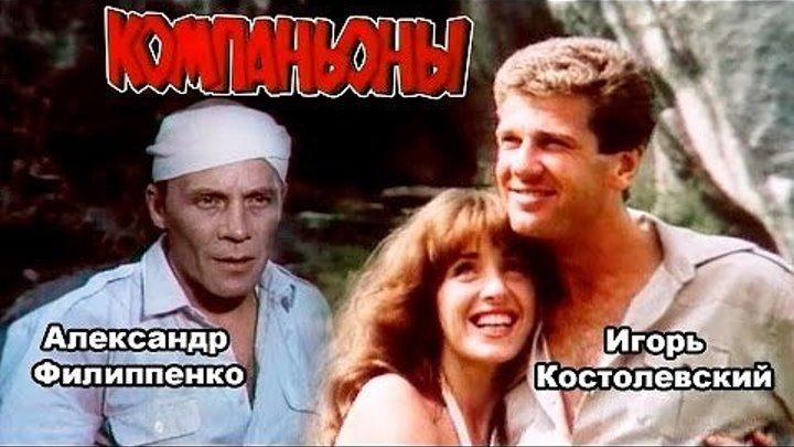 """""""КОМПАНЬОНЫ"""" (1983)"""