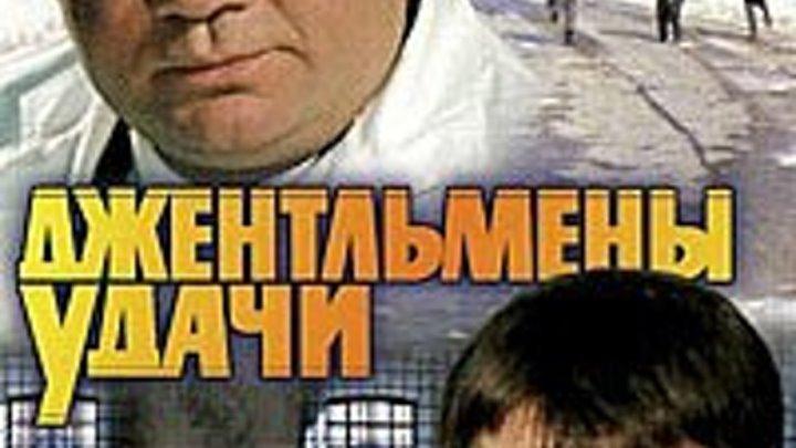 Джентльмены удачи / 1971 / РУ / Жанр: Комедия, драма, приключения, криминал, детектив
