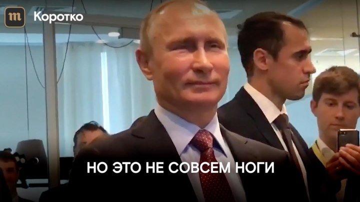 Путин и искусственный интеллект