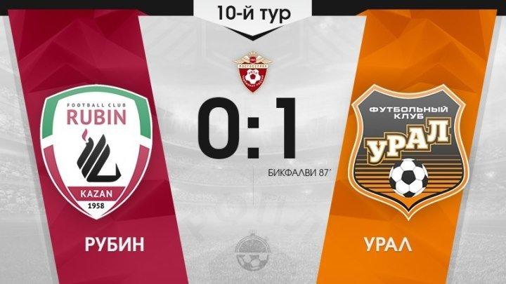 Рубин 0:1 Урал | Российская Премьер-Лига 2017/18 | 10-й тур | Обзор матча