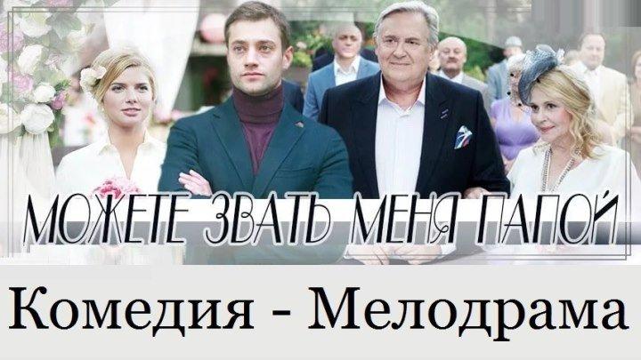 МОЖЕТЕ ЗВАТЬ МЕНЯ ПАПОЙ (Комедия-Мелодрама Россия-2016г.) Х.Ф.