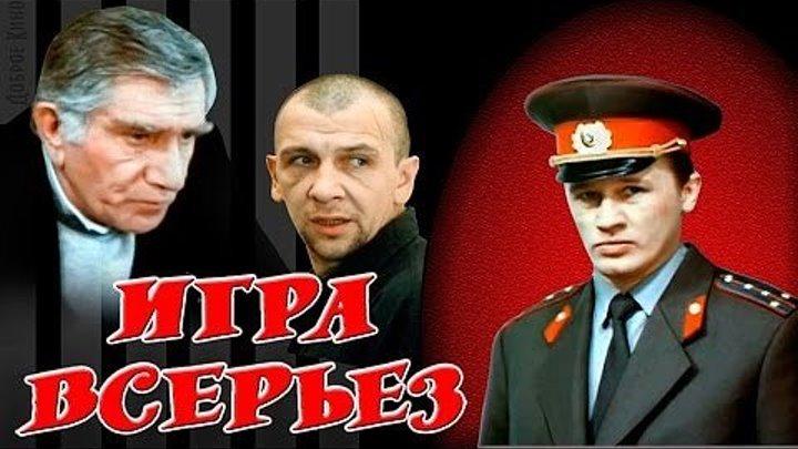 ИГРА ВСЕРЬЁЗ (детектив) Россия, Украина-1992 год