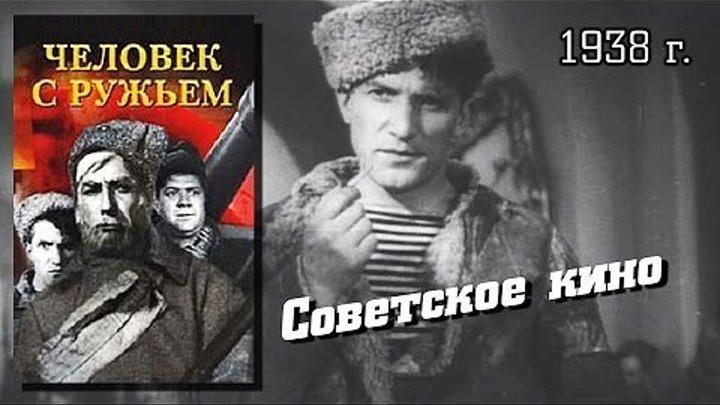 """""""Человек с ружьём"""" (1938)"""