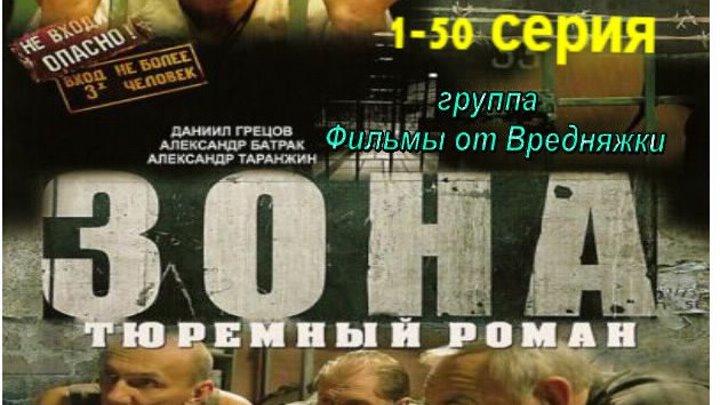 Зона .Тюремный роман. 1-10 серия из 50.Сериал .