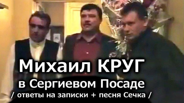 Михаил Круг - Выступление в Сергиевом Посаде / 1998
