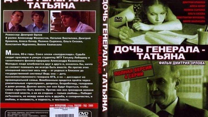 Дочь генерала-Татьяна 4 из 4
