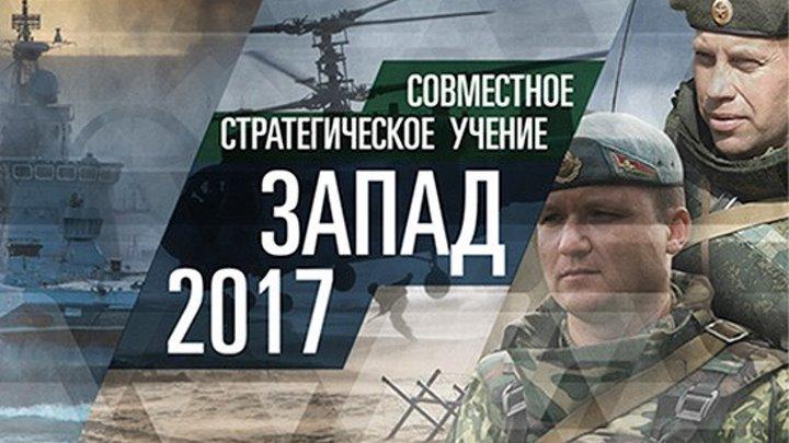 Начало совместного российско-белорусского стратегического учения «Запад-2017»