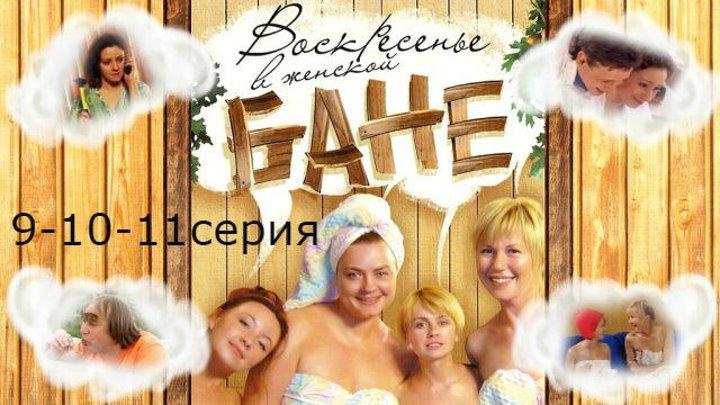 Воскресенье в женской бане 9 10 11 серия - 2оо5.Россия.