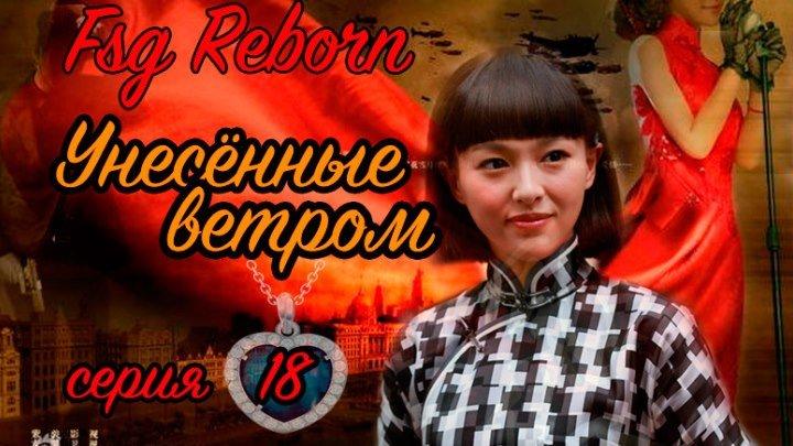 [Fsg Reborn] A Beauty in Troubled Times | Унесённые ветром - 18 серия