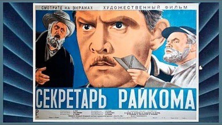 """х/ф """"Секретарь Райкома"""" (1942)"""