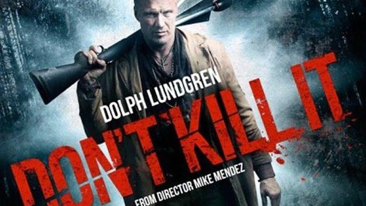Не убивай его (2016) Don't Kill It