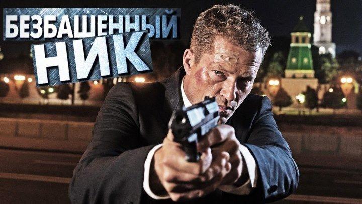 БЕЗБАШЕННЫЙ НИК. 2016 HD боевик, триллер