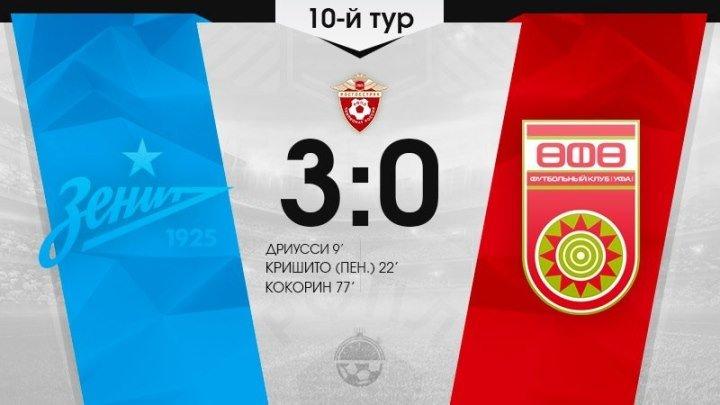 Зенит 3:0 Уфа | Российская Премьер-Лига 2017/18 | 10-й тур | Обзор матча