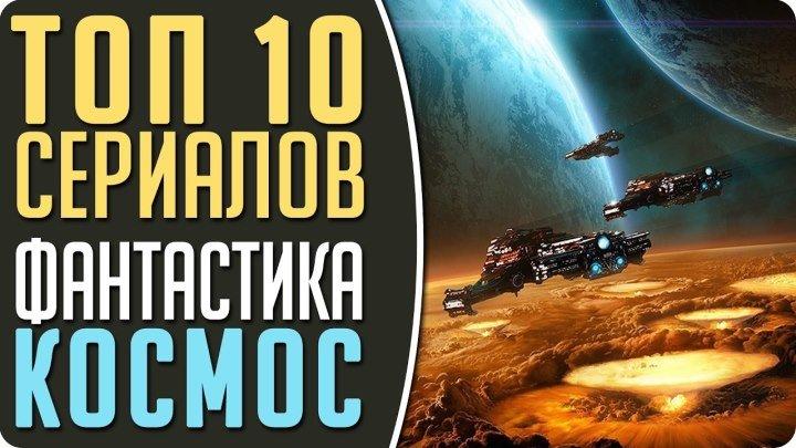 ТОП 10 Сериалов - Космическая фантастика