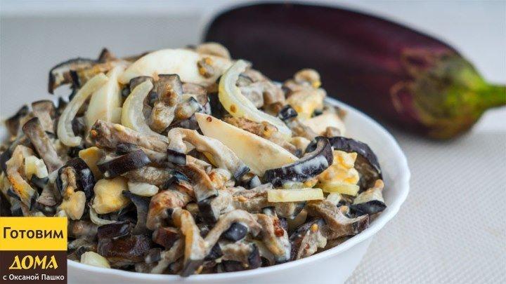 Салат из баклажанов со вкусом грибочков - вкуснятина неописуемая