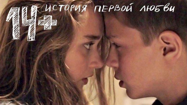 14+ История первой любви (2015)