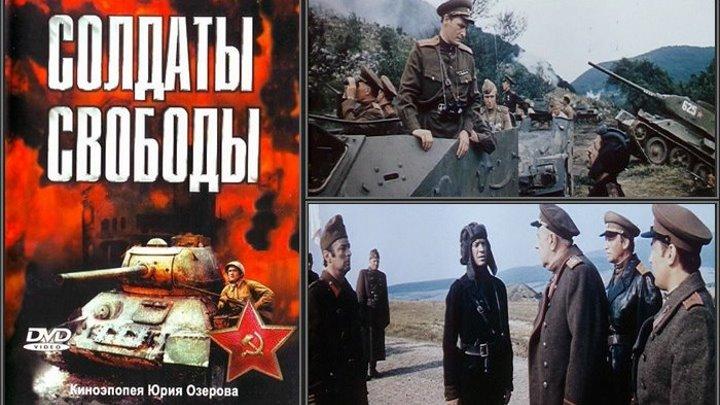 """""""Солдаты Свободы"""" (1977) Все серии"""