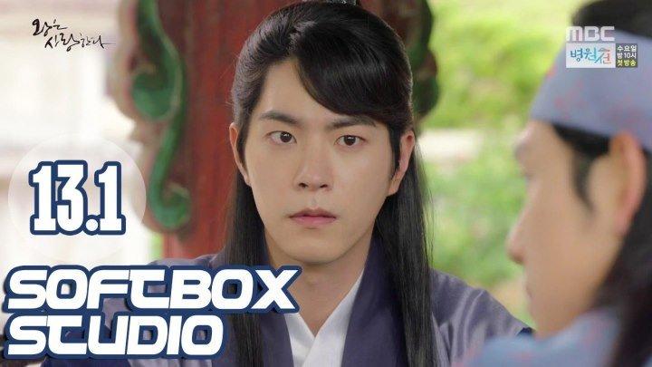 [Озвучка SOFTBOX] Любовь короля 13 серия часть 1