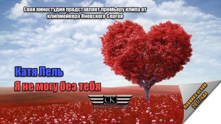 Катя Лель - Я не могу без тебя (ПРЕМЬЕРА ПЕСНИ ОСЕНИ 2017)