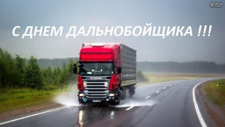 Михаил Княжевич - Шоферская (Дальнобойщик 2017)