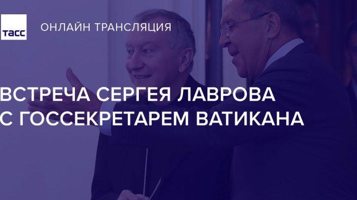 Встреча Сергея Лаврова с госсекретарем Ватикана