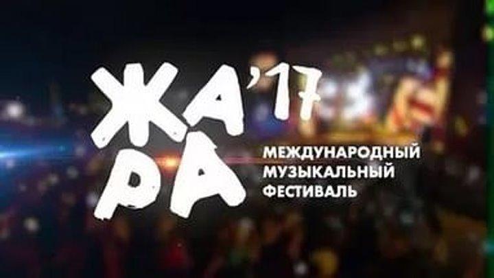 Гала -концерт фестиваля «Жара — 2017». Часть 2
