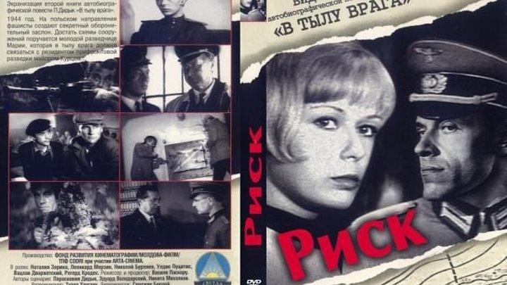 "х/ф ""РИСК"" (1970)"