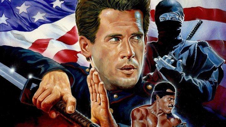 Американский ниндзя 2: Столкновение (легендарный боевик с восточными единоборствами с Майклом Дудикоффым и Стивом Джеймсом) | США, 1987