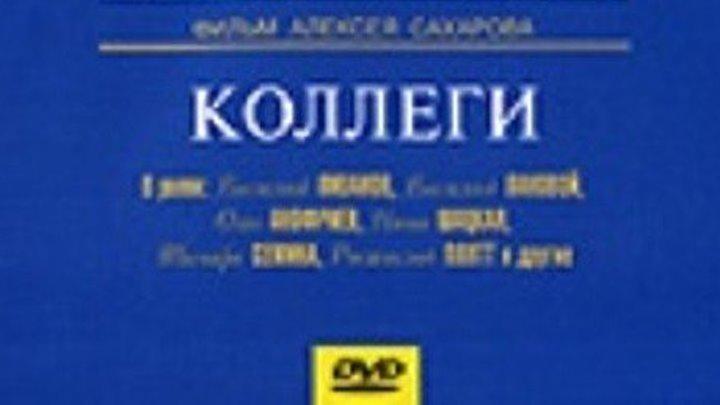 Коллеги - (Драма) 1962 г СССР