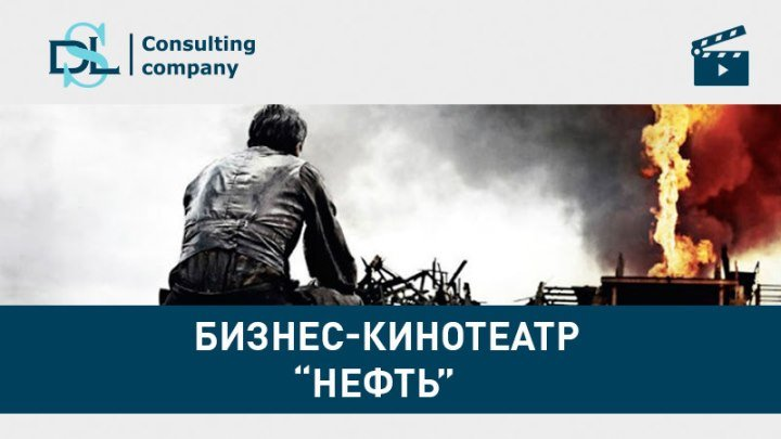 Нефть 2007 русский трейлер