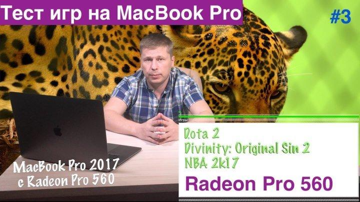 Тест игр на MacBook Pro 2017 с Radeon Pro 560 #3
