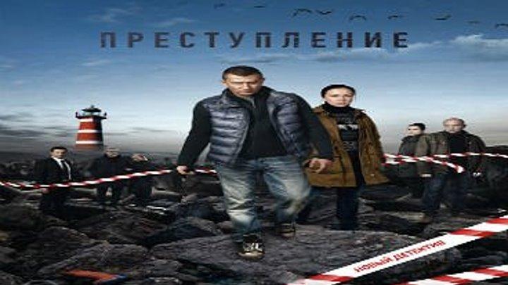 Преступление(смотри в группе с 24.07.17)драма, детектив, криминал