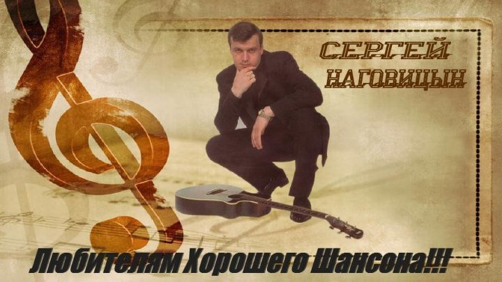 Сергей Наговицын. ( Видеоклипы )