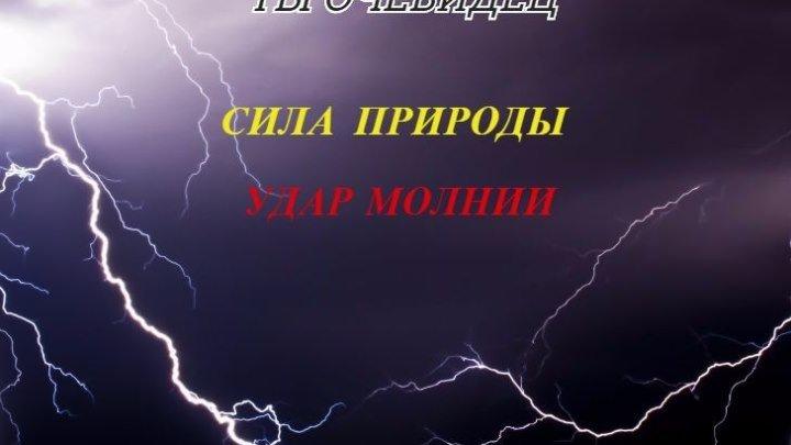 СИЛА ПРИРОДЫ ( Удар иолнии )