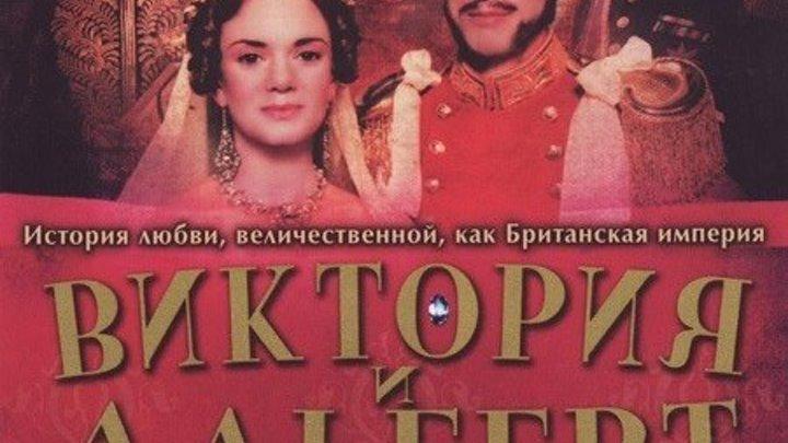 Виктория и Альберт. 2001 г. Любовь на всю жизнь!