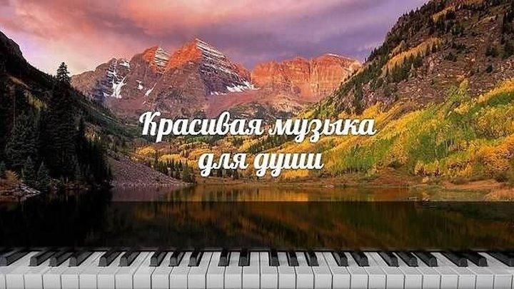 СЕРДЦЕ ЗАМИРАЕТ)) Потрясающая, самая Красивая Музыка для души!!!