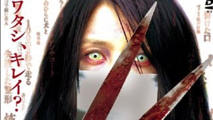 Женщина с разрезанным ртом 2 2008 Япония ужасы