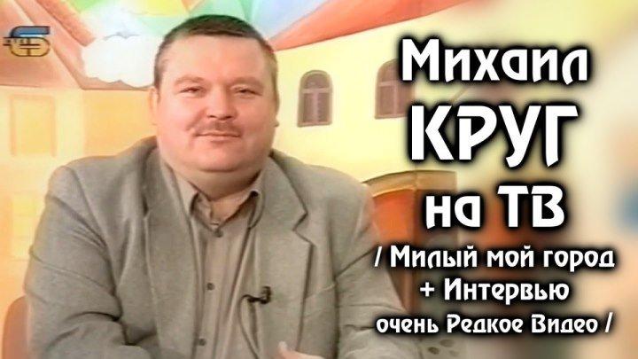 Михаил Круг на ТВ - Милый мой город + Интервью 2002 / очень Редкое Видео