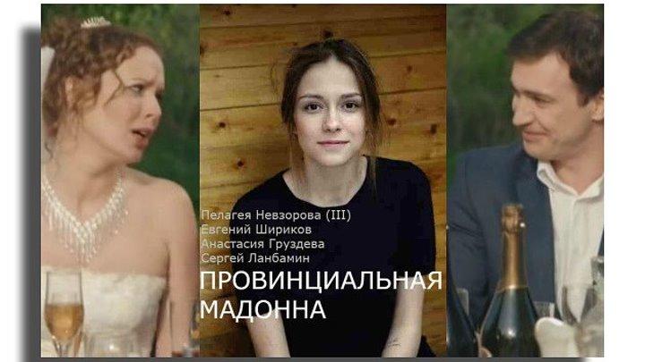 Провинциальная мадонна (сериал 2017)