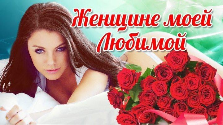 Любимой женщине