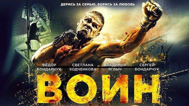 Воин - русское кино (2015).BDRip (драмa)