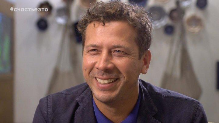 Проект «Счастье - это...» - Актёр Андрей Мерзликин о своем самом счастливом дне