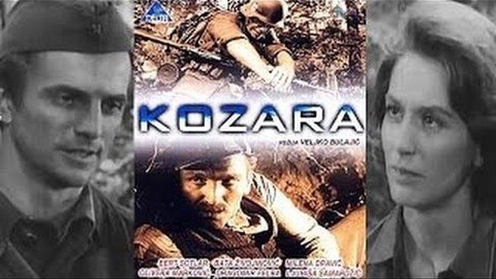 """""""КОЗАРА"""" (Югославия,1962) Советский дубляж"""