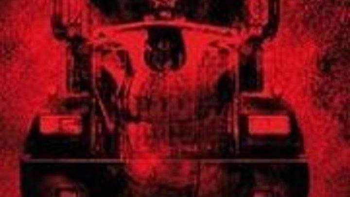 Грузовик-призрак (2010)