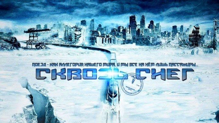 Сквозь снег (2013) HD1080