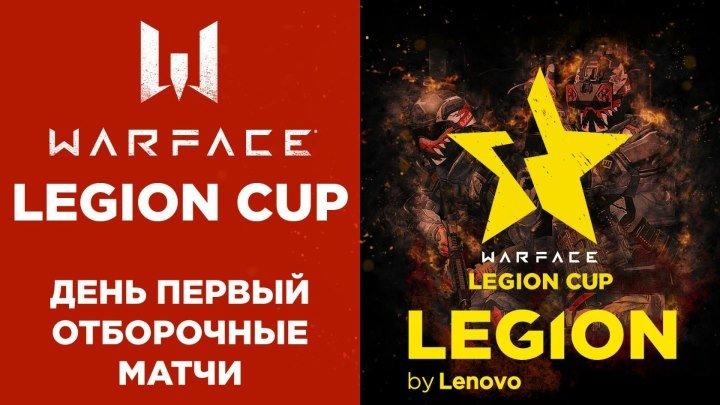 Legion Cup: День 1