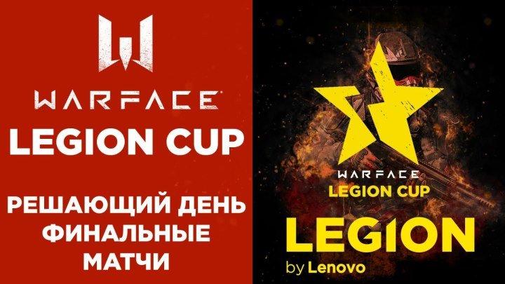 Legion Cup: День 4. ГРАНД-ФИНАЛ!